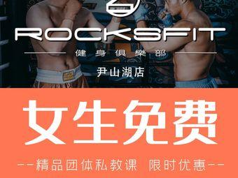 ROCKSFIT岩·健身工作室(尹山湖店)