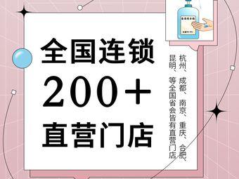 skin79皮肤管理中心(西山爱琴海店)