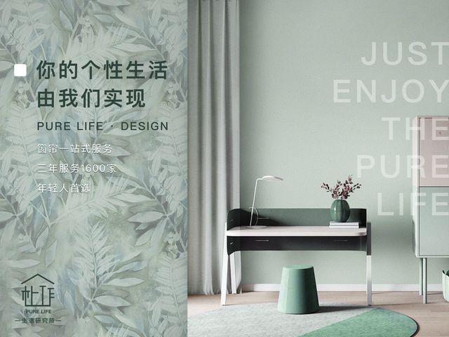 朴作生活研究所窗帘墙纸定制工作室的图片