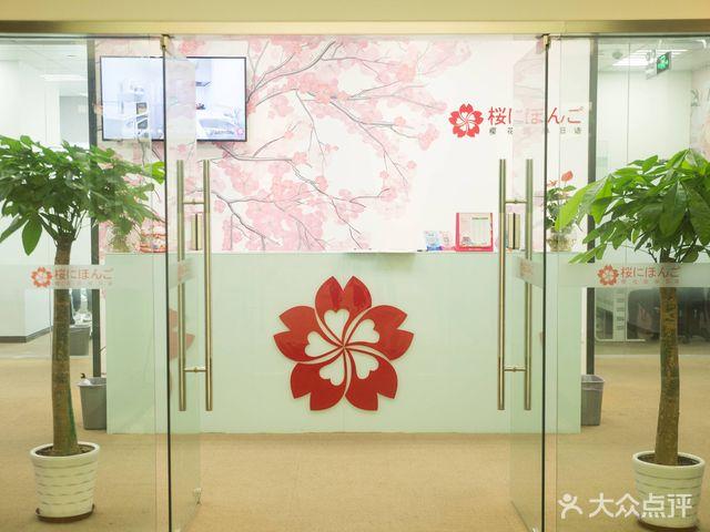 樱花国际日语(镇江中心)