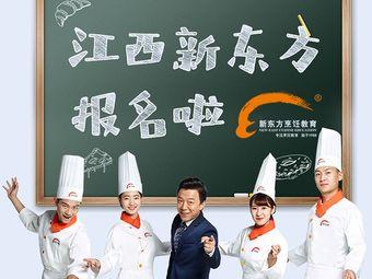 江西新东方烹饪学院