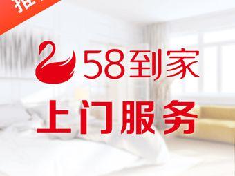 58到家家庭服务(天河店)