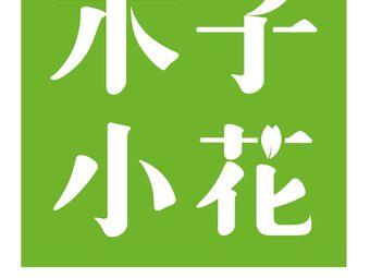 木子小花日本语教室