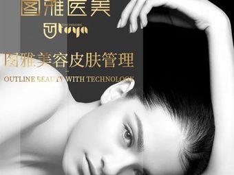 图雅美容皮肤管理