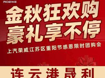 连云港晟利上汽荣威4S店(赣榆店)