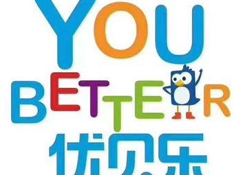 优贝乐国际儿童教育中心(金华江北中心)