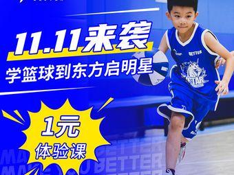 东方启明星儿童篮球培训(成功校区)