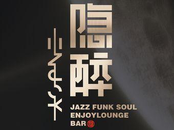 隐醉Jazz·Funk·Soul Lounge Bar