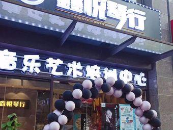 鑫悦琴行音乐艺术中心(晴湾分店)