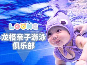 龙格亲子游泳(泉州中心)