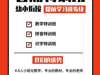 上知教育学习能力提升中心(杭州下沙校区)