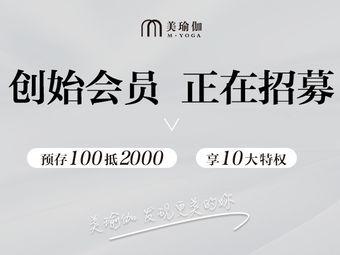 M·YOGA美瑜伽(柏庄时代广场店)
