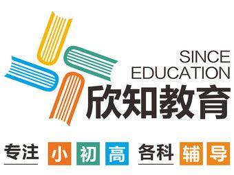 欣知教育(棠湖公园校区)