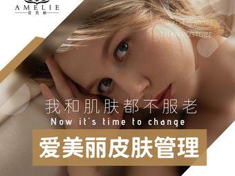 Amélie爱美丽皮肤管理