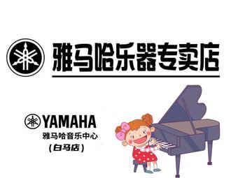福州雅马哈音乐中心(白马店)(白马店)