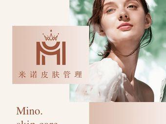 MINO米诺·精准护肤中心(正大国际店)