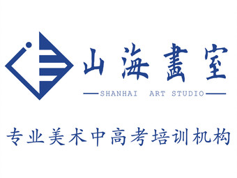 山海画室(金涛校区)