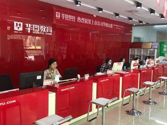 华图教育(南京分校)