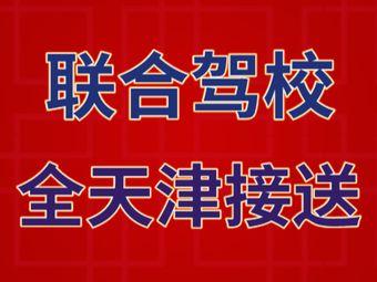 铭森汽车陪练·联合驾校(河西店)