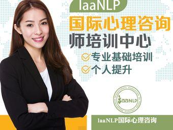 IaaNLP国际心理咨询师培训中心