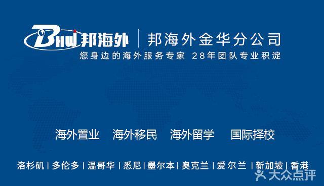 邦海外留学移民出国(金华义乌分公司)