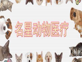 名星动物医疗