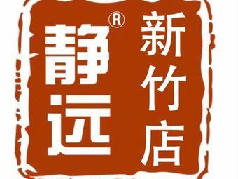 静远中医(新竹店)