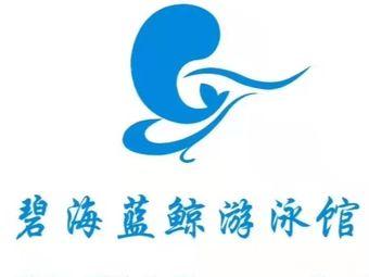 碧海蓝鲸游泳馆(凤台店)