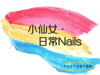 小仙女•日常nails