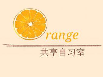 orange共享自习室