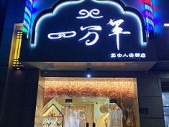 女皇造型(央郡店)