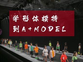 A+MODEL形体模特培训