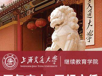 上海交通大學繼續教育學院(江蘇路本部聯合點)