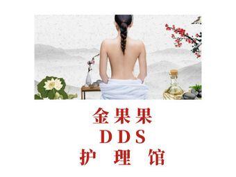 金果果DDS护理馆