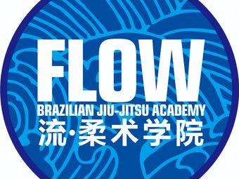Flow·巴西柔术学院