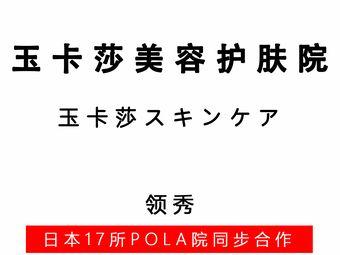 玉卡莎·POLA日式美肤研究院