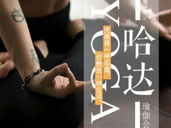 哈达瑜伽旗舰店(武夷路店)
