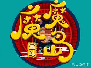 魔魔岛大型飙戏剧场·宫斗