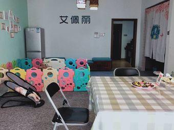 艾佩丽女性健康管理中心(埌东店)