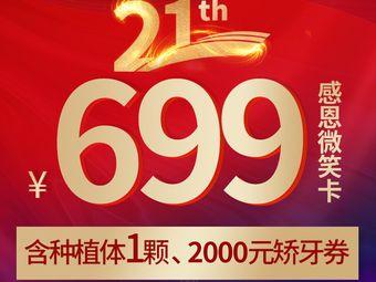 玉林蓝天口腔·专注种植牙20年(江南店)
