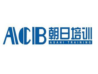 朝日日语培训中心(常州校区)