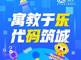 贝尔机器人编程中心(壹方城店)