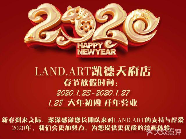 LAND·ART油画艺术体验馆(凯德天府店)