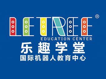 乐趣学堂国际机器人教育中心(海甸岛校区)