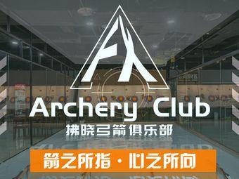 拂曉弓箭俱樂部(大坪店)