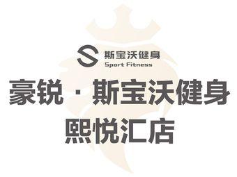 豪锐·斯宝沃健身(熙悦汇店)