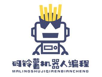 码铃薯机器人编程