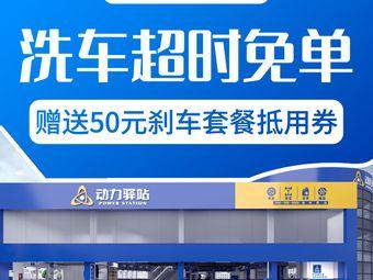 动力驿站(福州路店)