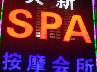 天新SPA美容按摩會館