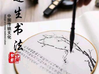 莲生书法艺术培训中心